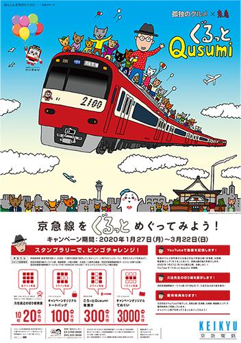 孤独のグルメ×京急「ぐるっとQusumi」キャンペーン