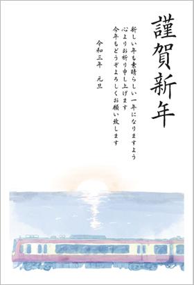 「京急オリジナル年賀はがき2021」11月13日(金)発売