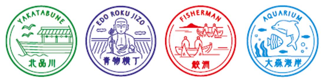 京急電鉄:4月10日(土)から「東海道品川宿スタンプラリー」実施