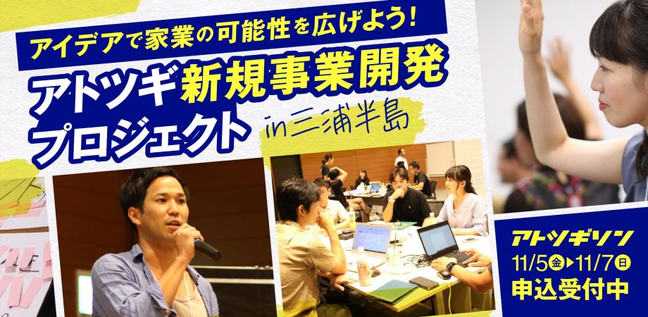 中小企業を応援し、三浦半島を盛り上げる「アトツギプロジェクトin三浦半島」を開催