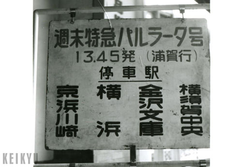 https://www.keikyu.co.jp/history/img/chronology04_im10.jpg