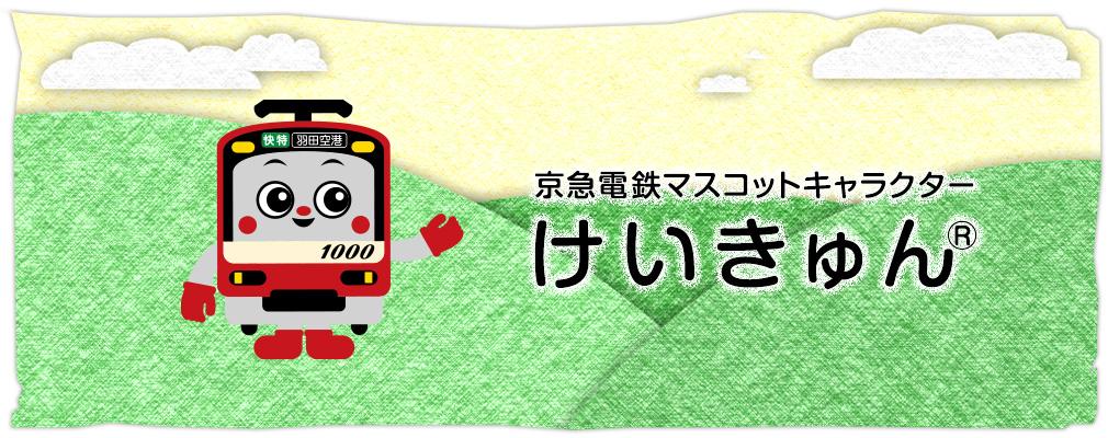 けいきゅん | Information | 京...